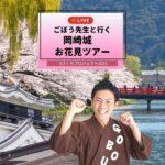 【姫路城】ごぼう先生と行くお花見オンラインツアー #さくらプロジェクト2021 ④