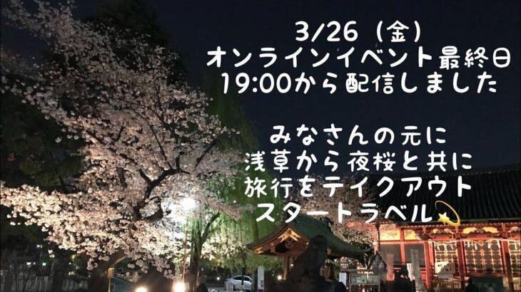 【オンライン旅行】桜満開 3日目浅草の美しい夜桜 おうちで花見とおうちで浅草観光 地元民のみんなが知らない話付き
