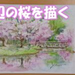 【透明水彩画】水辺の桜を描く