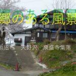 故郷のある風景。南魚沼市。天野沢、泉盛寺集落。桜