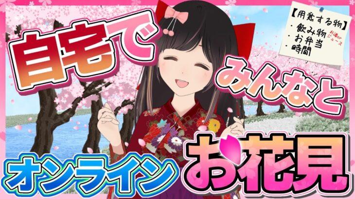 【桜】写真を見ながらみんなでオンラインお花見しませんか?【お花見】
