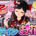 【夜桜】写真を見ながらみんなで夜のオンラインお花見しませんか?【お花見】