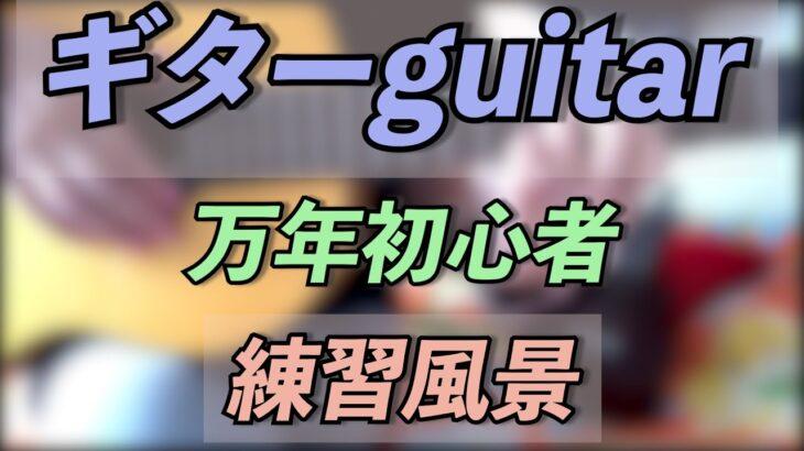 #ギターguitar#万年初心者#練習風景 shuri&zabiさんの歌「桜よ!」ストローク練習