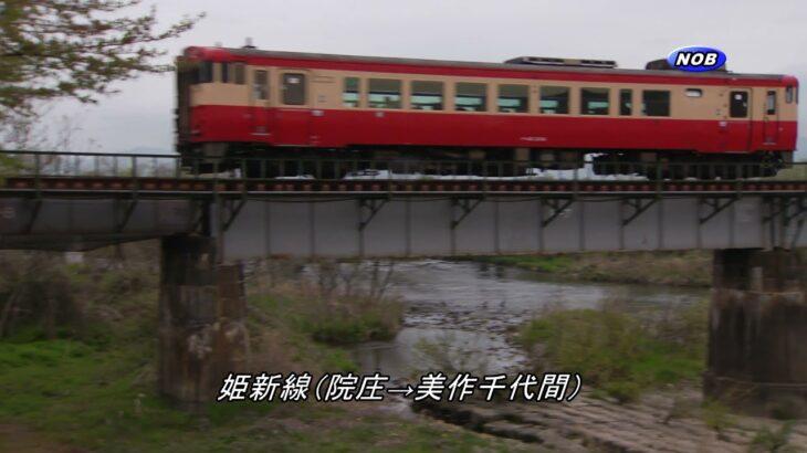 がんばれ姫新線/ みまさか桜便り2018-4(吉井川橋梁)